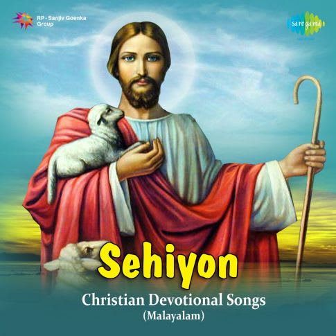 Sehiyon - Chrisitian devotional songs