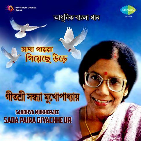 Sandhya Mukherjee Sada Paira Giyachhe Ur by Various Artistes