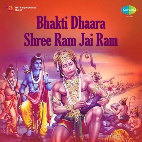 Jai shree ram written in hindi pictures to pin on for Jai shree ram tattoo in hindi