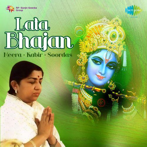 O Palanhare Nirgun O Nyare Krishna Bhajan Mp3 Lyrics Lata Mangeshkar