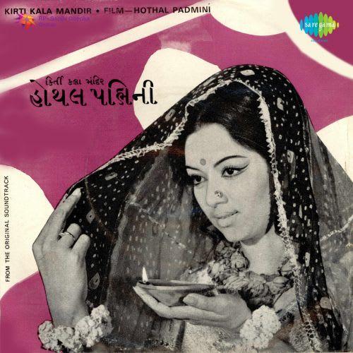 Maya Ra Maya Tui Oporadhi Re Mp3: Hothal Padmani (guj) By Avinash Vyas