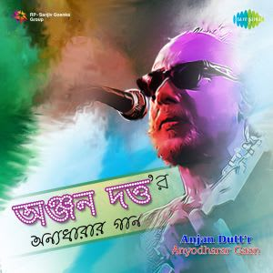 duto manush by anjan dutta mp3