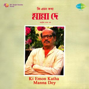 Tui Ki Amar Putul Putul MP3 Song Download- Ki Emon Katha