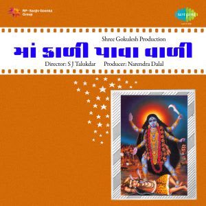 Jai Maa Kali MP3 Song Download- Ma Kali Pava Vali