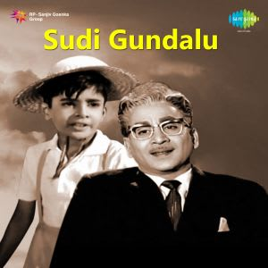 Powerful Dialogues Court Scene MP3 Song Download- Sudi Gundalu