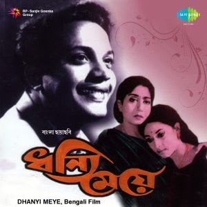 Bou Katha Kao - Arati Mukherjee MP3 Song Download- Dhanyi Meye