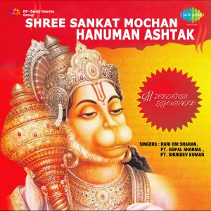 Mahima Hanuman Ki MP3 Song Download- Shri Sankat Mochan