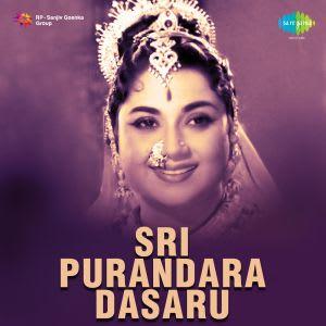 Giliyu Panjaradolilla MP3 Song Download- Sri Purandara Dasa