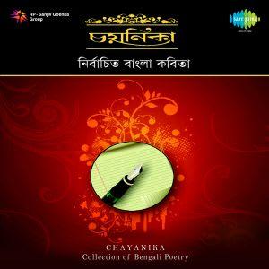 Amar Bharatbarsha (Recitation) MP3 Song Download- Chayanika