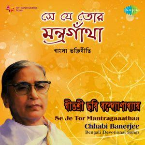 Ramkrishna Naam MP3 Song Download- Se Je Tor Mantragaaathaa