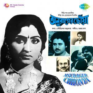 Ami Je Ke Tomar - Lata Mangeshkar MP3 Song Download- Anurager Chhowa