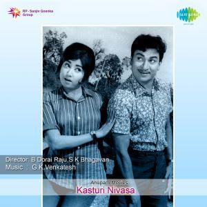 O Geleya MP3 Song Download- Kasturi Nivasa