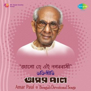 Brindabone Rai Shyamer Jugal Ghatana MP3 Song Download- Jaago He Ei