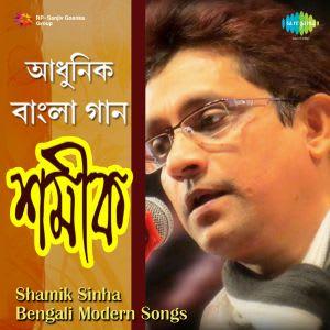 Aparadhi Ke MP3 Song Download- Shamik Sinha Modern Songs