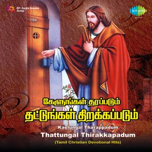 Matha Un Kovilil MP3 Song Download- Kaelungal Tharappadum
