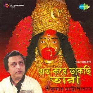 Maa Tor Chokher Kajal MP3 Song Download- Ato Kare Dakchhi Tara