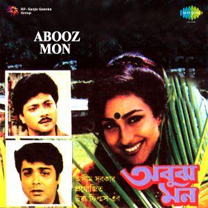 Ei Gaane Gaane Parichay Part 2 MP3 Song Download- Abooz Mon