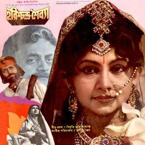 Harishchandra-saibya by Ravindra Jain