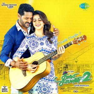 Kadhal Oru Kannadi Song Mp3 Download Lyrics