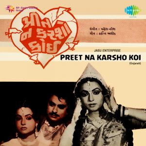 Preet na karsho koi gujarati songs mp3 download for Koi phool na khilta song download