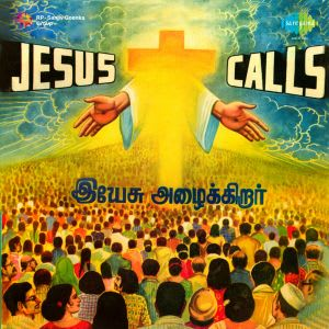 Jesus Calls The Morning Star by Various Artistes