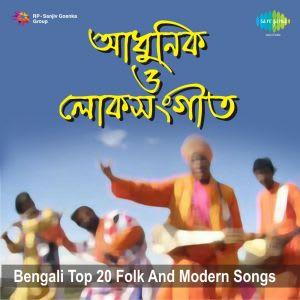 Guru Amar Upay Bolo Na MP3 Song Download- Bengali Top 20