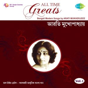 Tapur Tupur Sara Dupur MP3 Song Download- All Time Greats