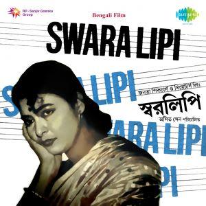 Gaaner Swaralipi MP3 Song Download- Swaralipi
