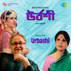 Bom Bhole MP3 Song Download- Urbashi
