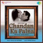 Chandan Ka Palna