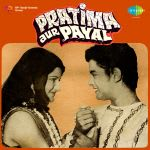 Pratima Aur Payal