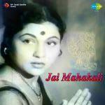 Jai Mahakali