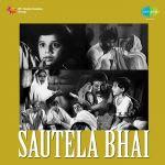 Sautela Bhai