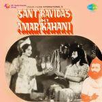 Sant Ravidas Ki Amar Kahani