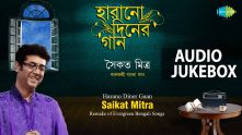 Evergreen Songs by Saikat Mitra | Je Mala Shukay | Audio Jukebox