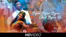 Bajaa Bajaa Dhol Bajaa | Ja Re Hat Natkhat |Shankar| Ehsaan| Loy| Gulzar| Mere Pyare Prime Minister