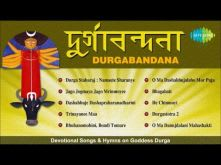 Durgabandana | Devotional Songs & Hymns on Goddess Durga | Puja Special Audio Jukebox