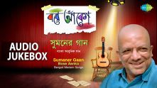 Best of Kabir Suman | Bose Aanko | Audio Jukebox