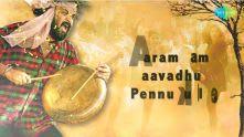 Thaarai Thappattai - Aarambam Aavadhu | Lyric Video | Ilaiyaraaja | Bala | M. Sasikumar