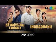 Indradhanu | Ani...Dr. Kashinath Ghanekar | Subodh Bhave | Vaidehi Parashurami
