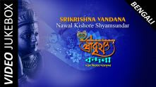 Shri Krishna Vandana | Best Krishna Songs | Bengali Devotional Songs