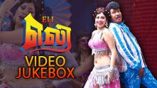 Eli (2015) All Video Songs Jukebox | Vadivelu | Blockbuster Hit | New Tamil Comedy Movie Songs