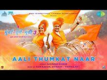 Aali Thumkat Naar | Mumbai Pune Mumbai 3 | Swapnil Joshi | Mukta Barve