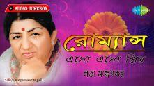 Romantic Bengali Songs by Lata Mangeshkar | Eso Eso Priyo | Bengali Song Audio Jukebox