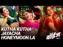Kutha Kutha Jayacha Honeymoonla | Sunny Leone | Boyz | HD Video