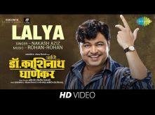 Lalya | Ani...Dr. Kashinath Ghanekar | Subodh Bhave