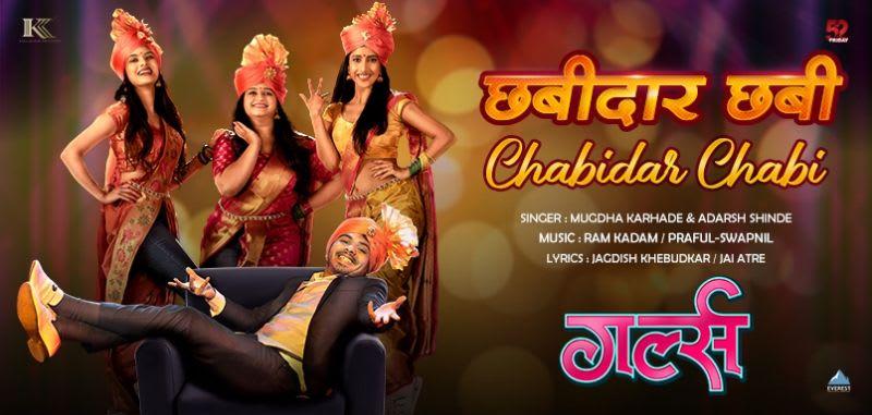 Listen & Buy Marathi Films Songs online on - saregama com