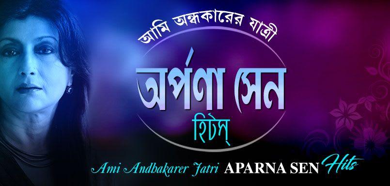 Ami Andhakarer Jatri - Aparna Sen Hits