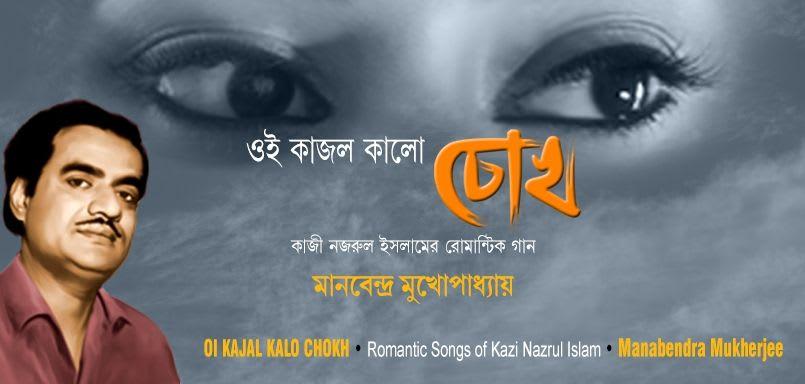 Oi Kajal Kalo Chokh Romantic Kazi Nazrul - Manabendra Mukherjee