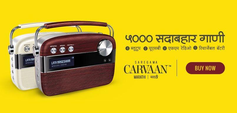 Carvaan Marathi